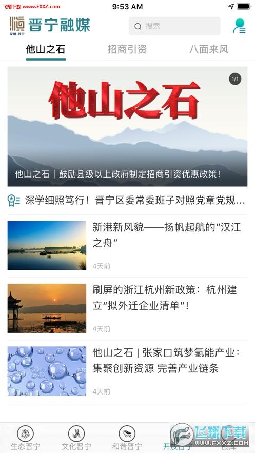晋宁融媒app官方版1.0.3截图1