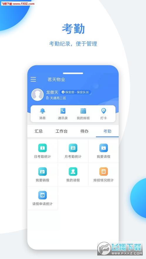 正图生活管家app官方版1.0.104截图0