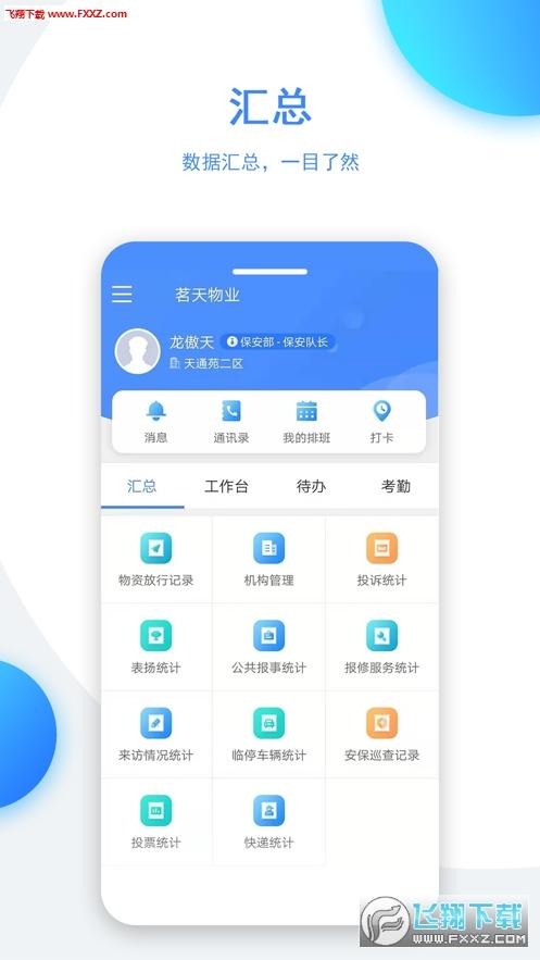 正图生活管家app官方版1.0.104截图1
