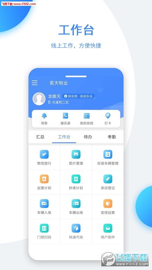 正图生活管家app官方版1.0.104截图2