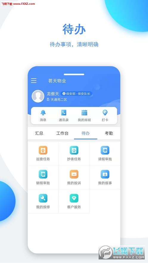 正图生活管家app官方版1.0.104截图3