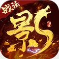 影之传说战法斗神游戏官方版120523.0