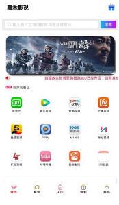 嘉禾影视app官网版v2.0.4截图1