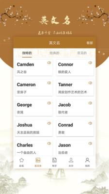 起名好帮手app最新版v1.0截图0