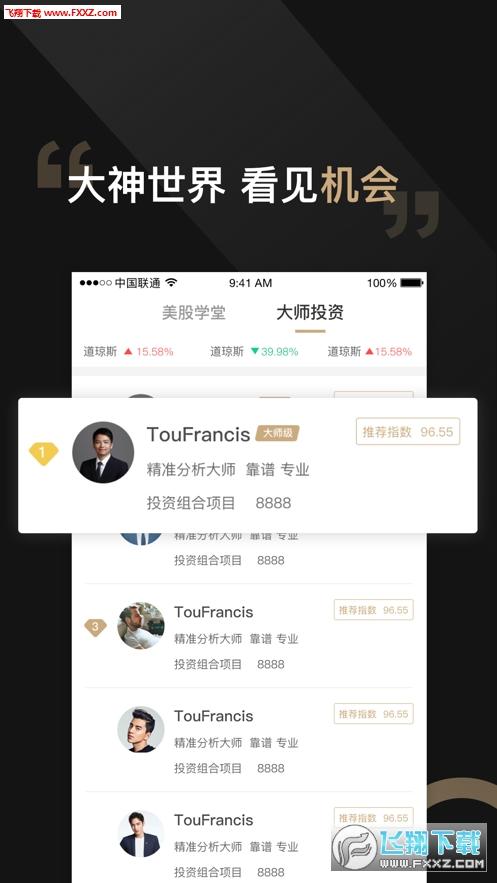 华尔街大师app官方版1.8.1截图1