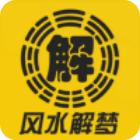 风水解梦大师测算app 1.0