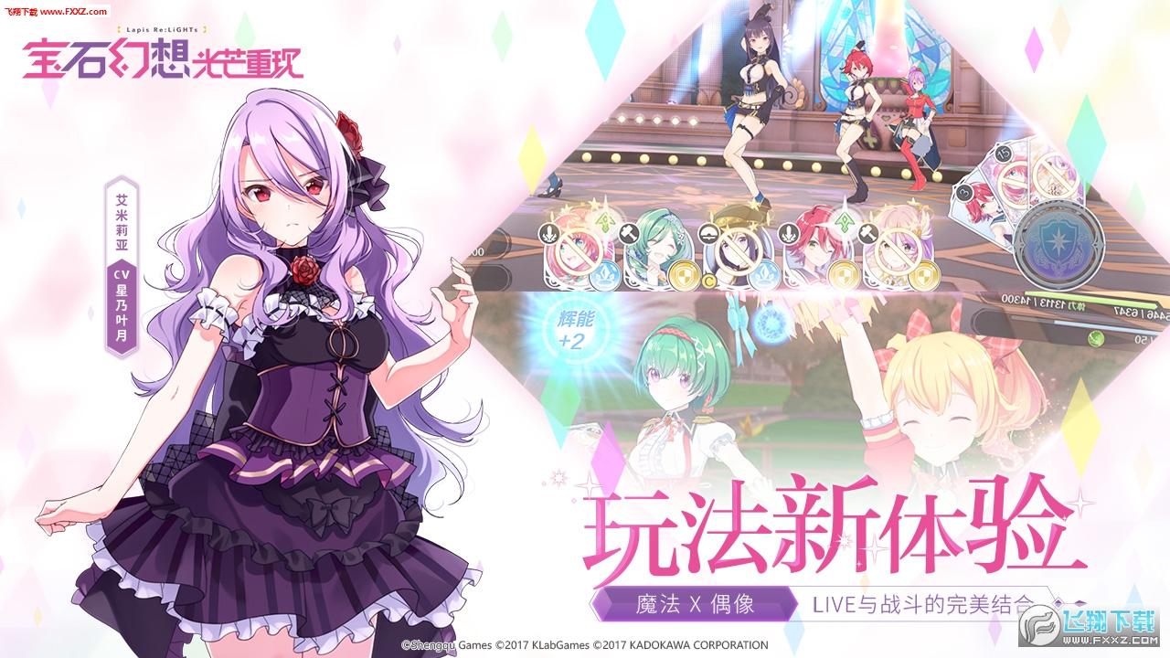 宝石幻想光芒重现官网正式版截图2