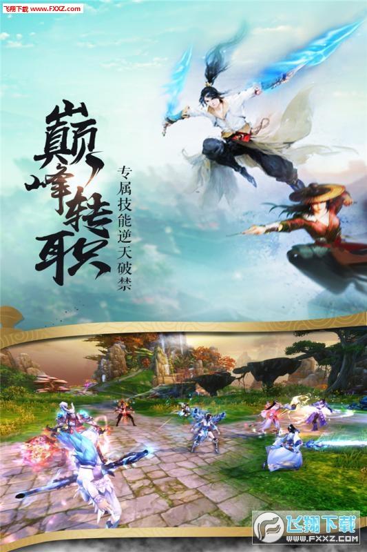 飞天将军3d仙侠手游2.8.0截图3