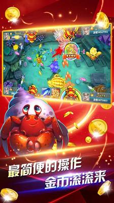鱼丸游戏疯狂捕鱼特别版下载v8.0.20.3.0截图0