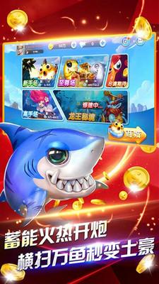 鱼丸游戏疯狂捕鱼特别版下载v8.0.20.3.0截图2