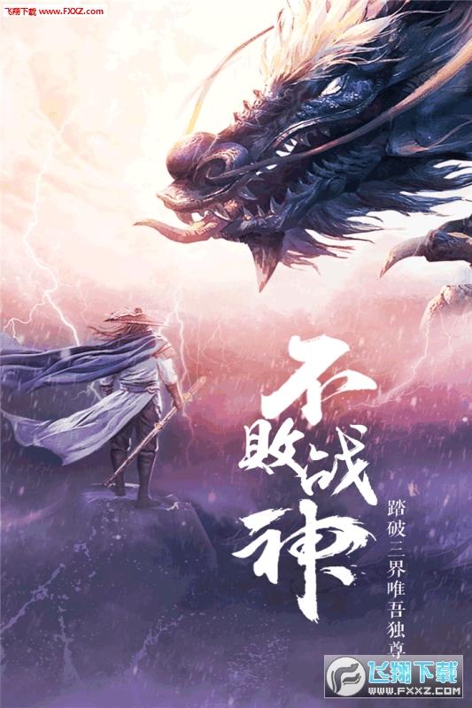 飞天将军九游正式版2.8.0截图2