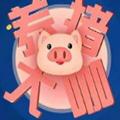 养猪大咖红包版app官方安卓版 1.0.0