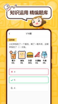 小猿口算app最新版2.31.0截图0