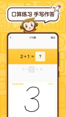 小猿口算app最新版2.31.0截图2