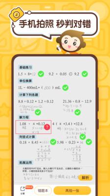 小猿口算app最新版2.31.0截图3