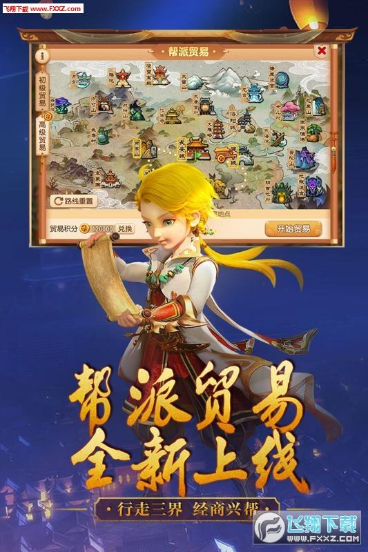 梦幻西游2020全新资料片版1.253.0截图0