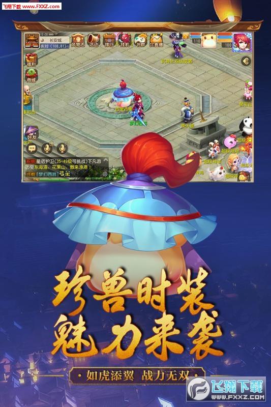 梦幻西游2020全新资料片版1.253.0截图1