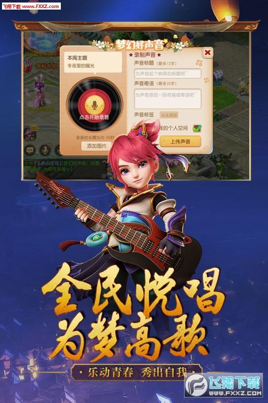 梦幻西游2020全新资料片版1.253.0截图2