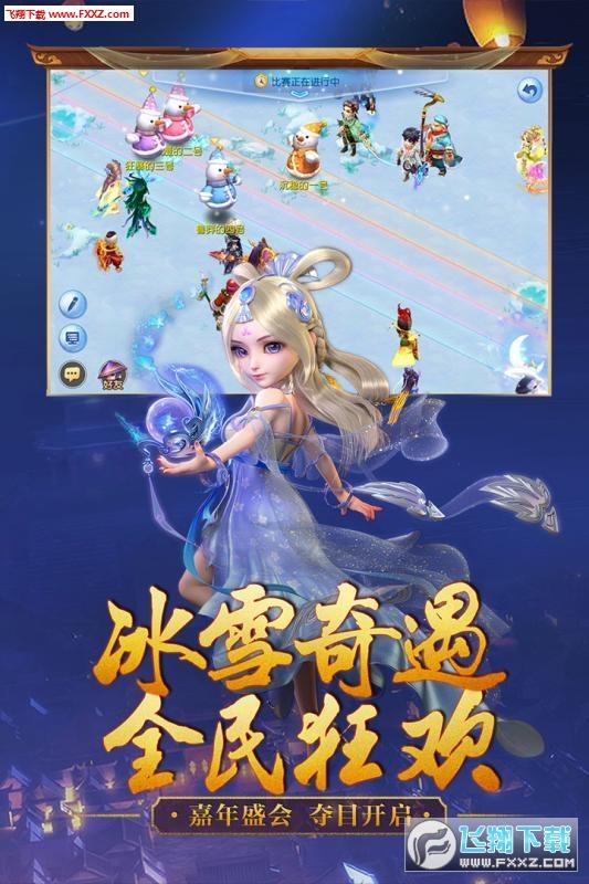 梦幻西游2020全新资料片版1.253.0截图3