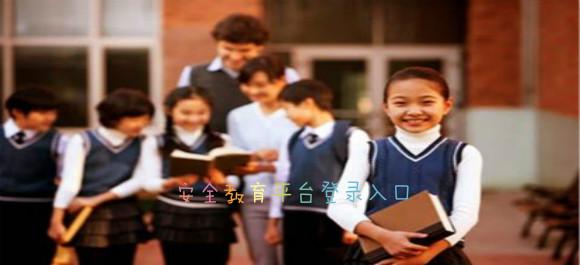 安全教育平台登录入口_2020安全教育平台作业登录入口