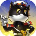 黑猫警长联盟官方手游5.1.4
