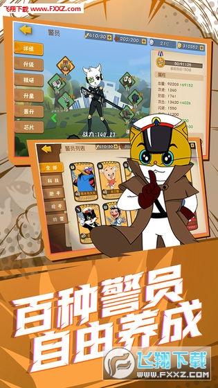 黑猫警长联盟官方手游5.1.4截图0