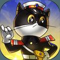 黑猫警长联盟无限金币v5.2.4