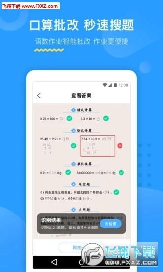 大力AI作业辅导app官方版v3.4.5截图0