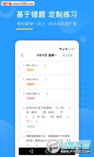 大力AI作业辅导app官方版v3.4.5截图3