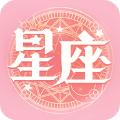 星座运势恋免费测算app