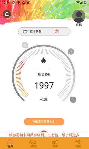 汗水不白流app2020最新版本4.2.8截图2