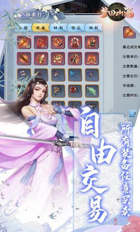 梦回山海元宝高价回收版3.0截图0