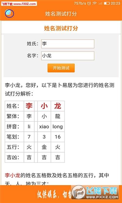 1518在线姓名测试打分v1.0截图1