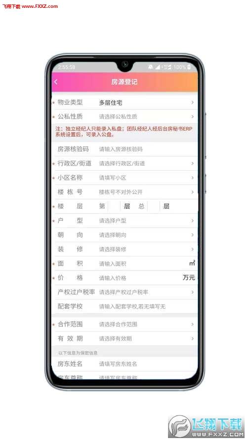 房秘书app官方版1.0.3截图0