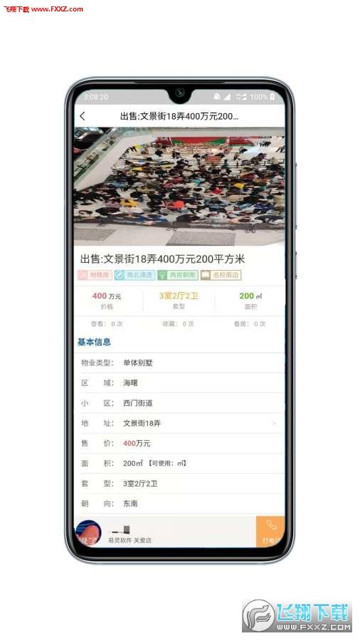 房秘书app官方版1.0.3截图1