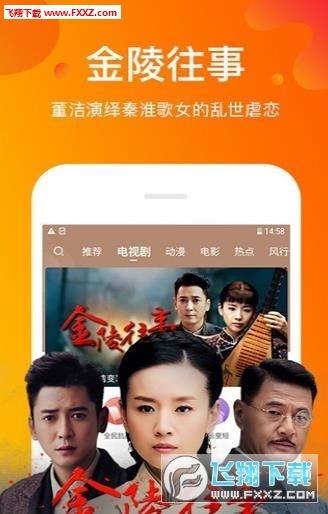 蜜桔视频app免VIP最新版v1.0截图0