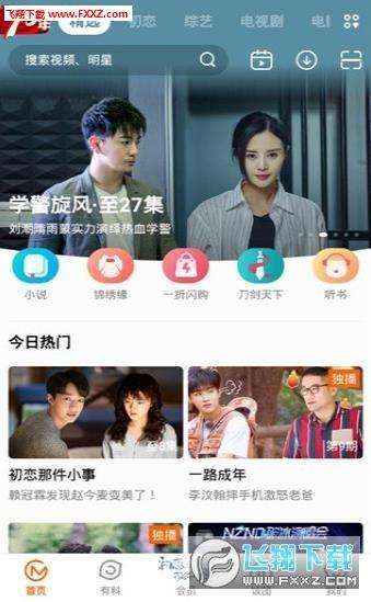 蜜桔视频app免VIP最新版v1.0截图1