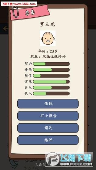 人生模拟器中国式人生无限金钱v1.0.4截图3