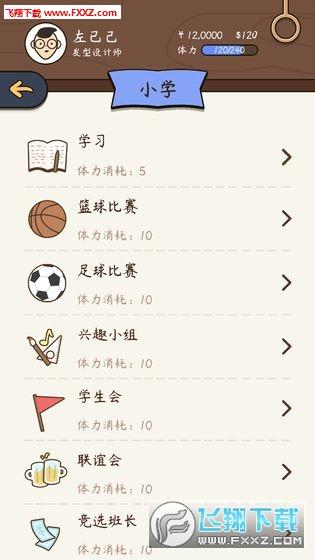 人生模拟器中国式人生无限金钱v1.0.4截图1
