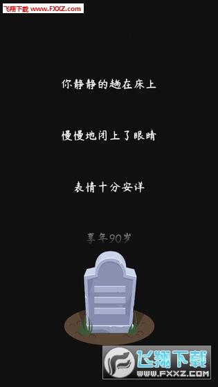 人生模拟器中国式人生无限金钱v1.0.4截图2