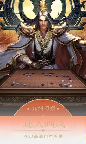 九州幻姬OL安卓版1.1.8229截图1