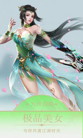 九州幻姬OL安卓版1.1.8229截图0