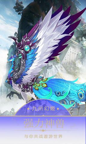 九州幻姬OL安卓版1.1.8229截图2