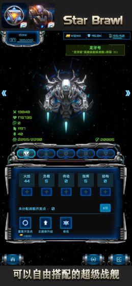 星际逆战2无限星币v1.74截图0