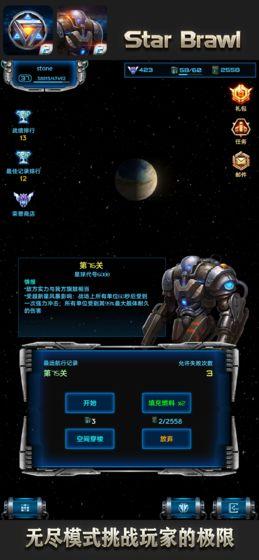 星际逆战2无限星币v1.74截图2