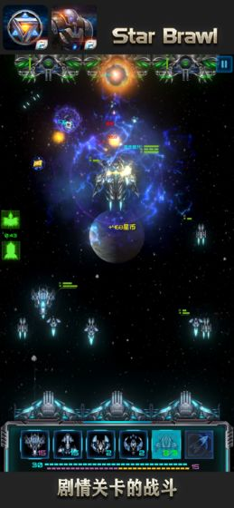 星际逆战2无限星币v1.74截图1