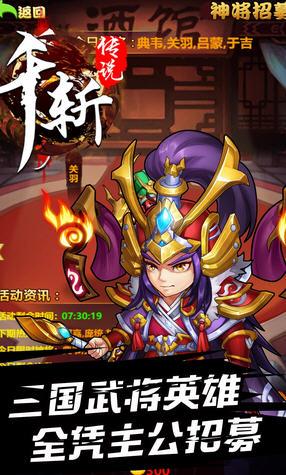 千斩传说HD安卓版1.0.0截图0