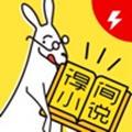 得间小说极速版app1.0