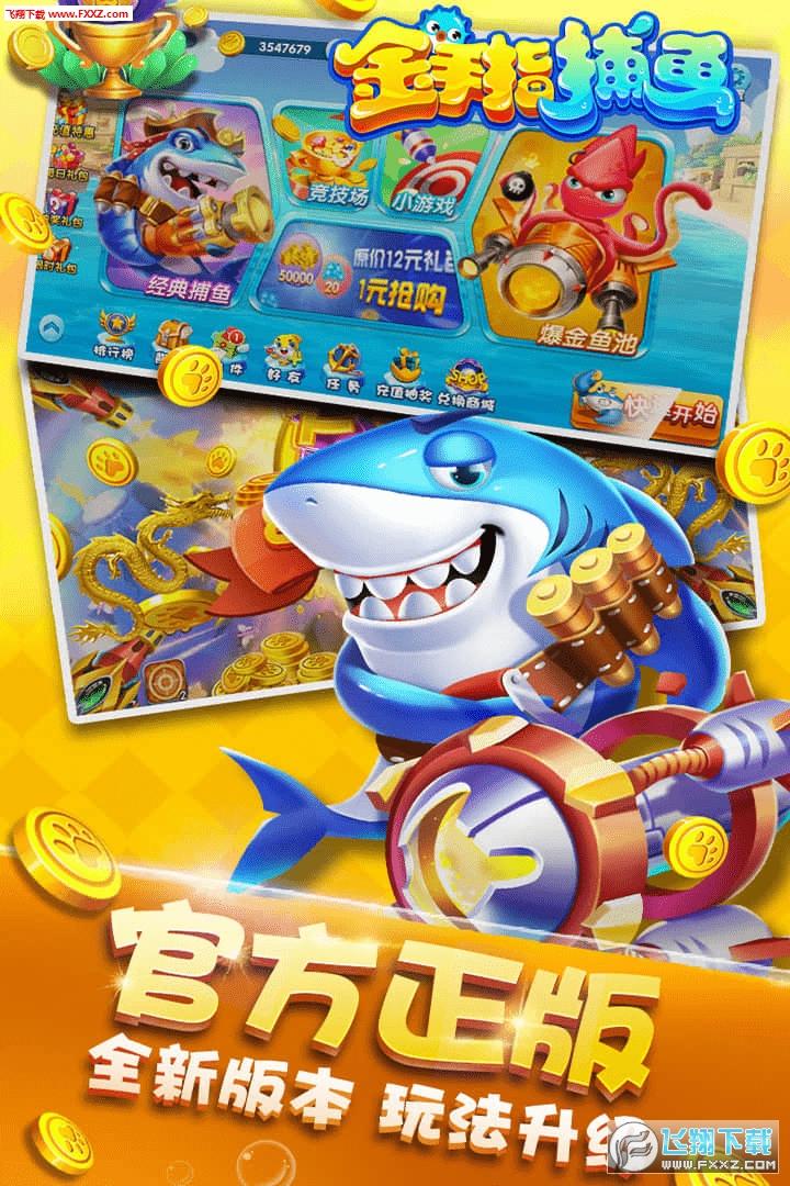金手指捕鱼电玩竞技版1.4.2截图1