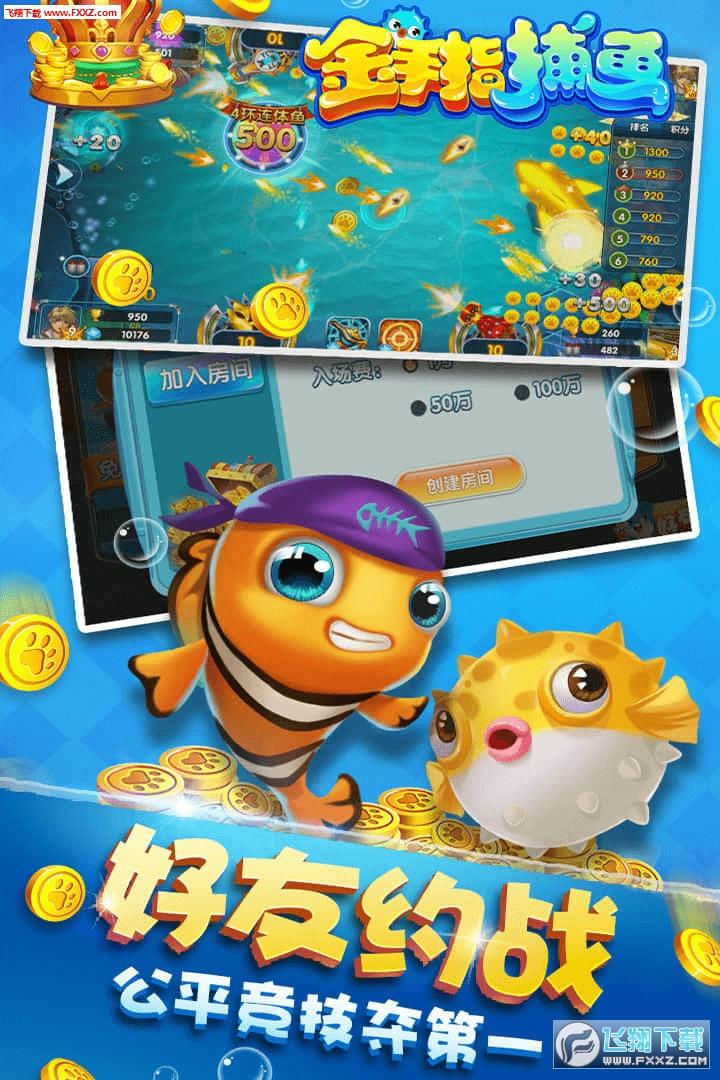 金手指捕鱼电玩竞技版1.4.2截图2